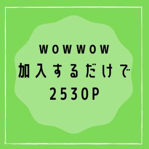 WOWOWに加入するだけで楽天2530Pゲット!!