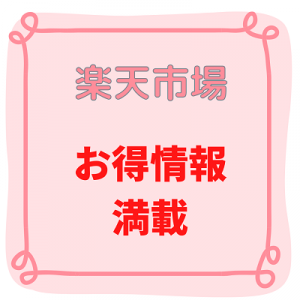 楽天マラソンお得情報が満載!!