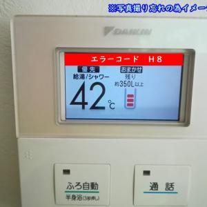【DIY】ダイキン製エコキュート修理について