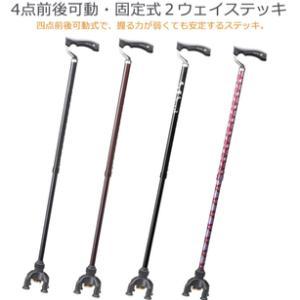 介護のプロがご紹介!!おしゃれで機能的な杖です。