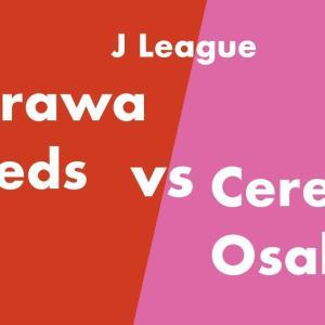 「前へ」の燃料は「自信」。J1リーグ2020 第24節 浦和レッズ vs セレッソ大阪