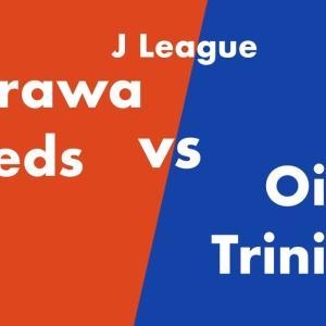 勝ったのは浦和レッズ。逆転勝利で勝ち点3。J1リーグ 第13節 浦和レッズ vs 大分トリニータ