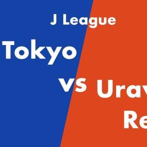 J1リーグ2020 第5節 浦和レッズ vs FC東京。力負け、強烈だったFC東京の攻撃陣。
