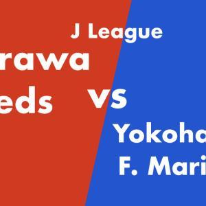 J1リーグ2020第2節 浦和レッズ vs マリノス。狙い通りのプレーができた?けど点が入らなかった試合