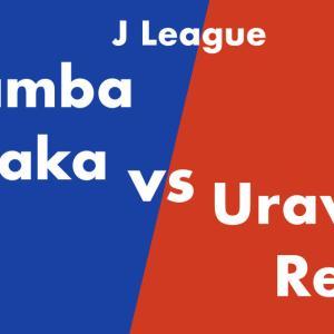 ミスを逃さなかったレッズ。勝つために徹底して勝ち点3を獲得。J1リーグ2020 第11節 浦和レッズ vs G大阪