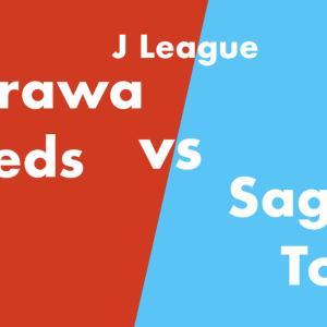 強度っていうものを感じた試合。J1リーグ2020 第15節 浦和レッズ vs サガン鳥栖