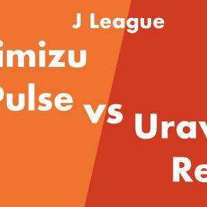 厳しい日程を乗り切ってアウェーで勝利! J1リーグ第18節 浦和レッズ vs 清水エスパルス