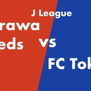 かみ合わない攻撃。点が取れない。J1リーグ2020 第29節 浦和レッズ vs FC東京