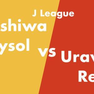 攻撃的なサッカーで攻め続けた試合。J1リーグ2020第22節 浦和レッズ vs 柏レイソル。