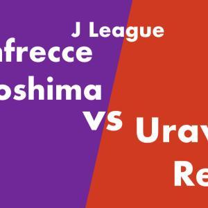 ゴールは奪えたものの。浦和レッズ vs 広島【J1リーグ2021第16節】