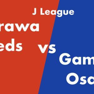 悔しい、痛い敗戦。J1リーグ2020 第28節 浦和レッズ vs G大阪