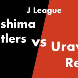 どんな試合も勝って欲しいのです。浦和レッズ vs 鹿島アントラーズ J1リーグ2020 第30節