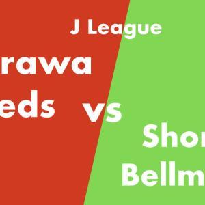 ミスからの失点が痛い敗戦。浦和レッズ vs 湘南ベルマーレ【J1リーグ2021第18節】