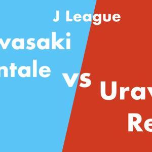足りないものは。。J1リーグ2020 第33節浦和レッズ vs 川崎フロンターレ