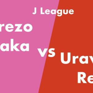 点を取らないと勝てない。まだまだだよ、と言われたような。浦和レッズ vs C大阪【J1リーグ2021 第10節】