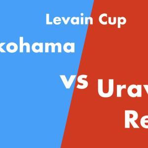 形からの得点で逆転勝利。浦和レッズ vs 横浜FC【ルヴァン3節】