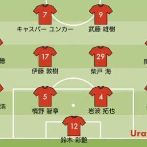 次節の浦和レッズの予想スタメン【vs G大阪 J1リーグ2021第14節】