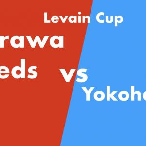 快勝で突破。どの選手が出ても。浦和レッズ vs 横浜FC 【ルヴァン第6節】