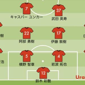 次節の浦和レッズの予想スタメン【vs 神戸 J1リーグ2021第15節】