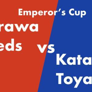 苦しみながらもエースのゴールで突破。浦和レッズ vs カターレ富山【天皇杯2回戦】