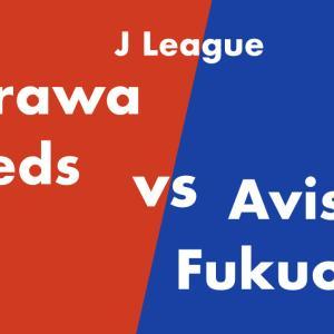 ゲームを支配しての見事な完封勝利。浦和レッズ vs 福岡【J1リーグ2021 第20節】