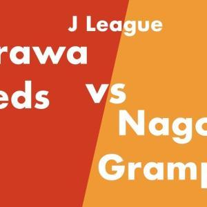 ゴールに向かうチャレンジを。次こそは得点を。J1リーグ2020 第20節 浦和レッズ vs 名古屋グランパス