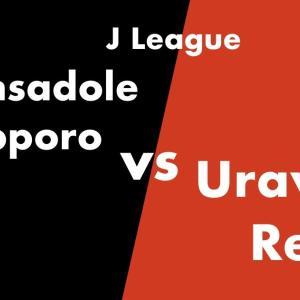 最後まで闘ったからこその勝ち点3。J1リーグ第16節 浦和レッズ vs コンサドーレ札幌。
