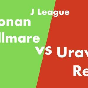 J1リーグ2020第1節 浦和レッズ vs 湘南。縦への仕掛けはやはり威力抜群。