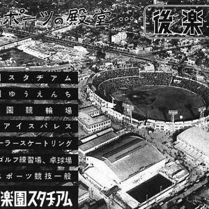 天覧試合。そして伝統の一戦は生まれた。いかに阪神は関西屈指の人気球団となったのか?阪神タイガースの歴史を読み直す(6)