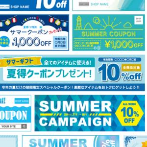夏のイベントやキャンペーンの告知に!7月の背景・イラスト素材【POP・ポスター・チラシ作成】