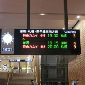 2019初秋の北海道観光列車紀行[11.5]旭川駅にて