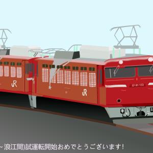 常磐線設備確認列車(お絵かき)