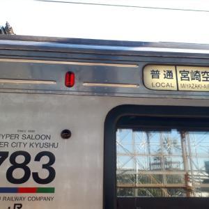 2020新春南九州紀行【速報版】