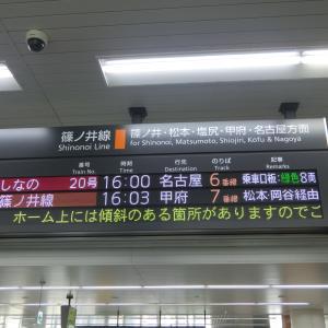 2019初秋の名古屋・信州旅行記⑯長野→博多