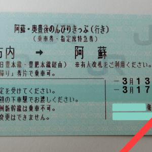 別府~阿蘇 あそぼーい!の旅①あそぼーい!92号乗車記