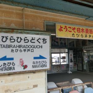 初春の松浦鉄道周遊録②日本本土最西端の駅へ