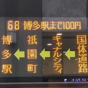 100円バス最後の日