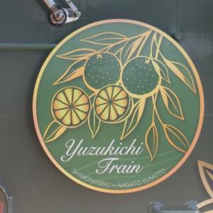 柑橘列車!ゆずきち号@下関