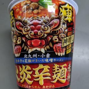 火炎辛麺  赤神