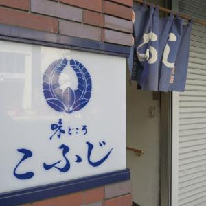 北海道料理こふじ さば味噌定食 食べ放題のイカの塩辛なくなっちゃった