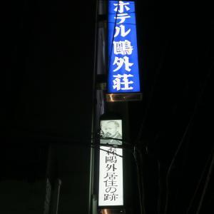 上野 水月ホテル鴎外荘 〜 東京都美術館コートールド美術館展オススメ!