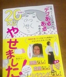 ダイエット本買いました。