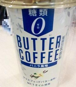 バターコーヒー バニラ風味
