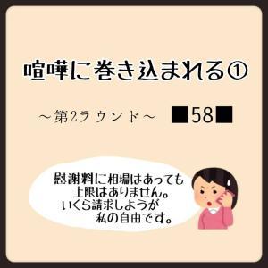 ■58■喧嘩に巻き込まれる①〜第2ラウンド〜