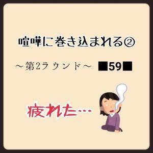 ■59■喧嘩に巻き込まれる②〜第2ラウンド〜