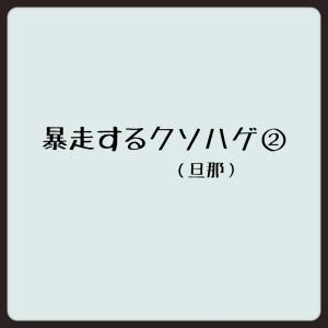 ■55■暴走するクソハゲ②