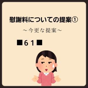 ■61■慰謝料についての提案①〜今更〜