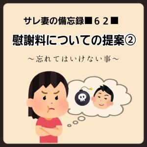 ■62■慰謝料についての提案②〜忘れてはいけない事〜