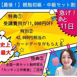【最終募集】9万円。安いと思う人は読まないで下さい。