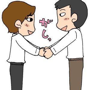 人は共感によってつながり反感を買うことにより離れる!